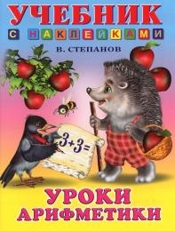 Учебник с наклейками «Уроки арифметики», Владимир Степанов