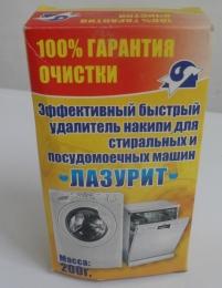 """Удалитель накипи для стиральных и посудомоечных машин """"Лазурит"""""""