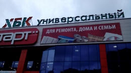 Универсальный рынок ХБК (Уфа, ул. Менделеева, д. 137а)