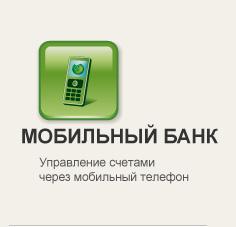 """Услуга """"Мобильный банк"""" в Сбербанке России"""