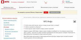 Услуга МТС-Инфо (МТС)