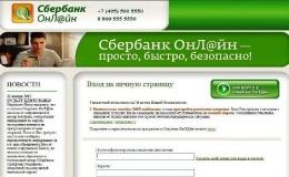 """Интернет-банк """"Сбербанк ОнЛайн"""""""