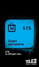 Услуга Tele2 Пакет интернета