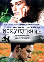 """Фильм """"Искупление"""" (2007)"""