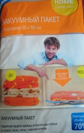 Вакуумный пакет с клапаном Home collection 50х60 см