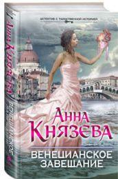 """Книга """"Венецианское завещание"""", Анна Князева"""