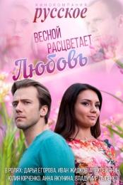 """Сериал """"Весной расцветает любовь"""""""