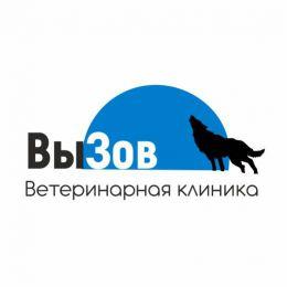 Ветеринарная клиника Вызов (Московская обл., Клинский р-он, г. Высоковск, ул. Ленина, д. 40, стр. 1)