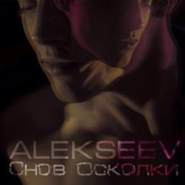 Видеоклип Alekseev - Снов осколки