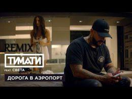 Видеоклип Дорога в аэропорт - Тимати feat. Света