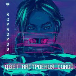 Видеоклип Филипп Киркоров - Цвет настроения синий