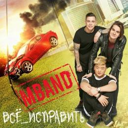 Видеоклип Mband - Всё исправить