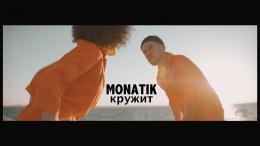 Видеоклип Monatik - Кружит