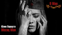 Видеоклип Юлия Паршута - Месяц май
