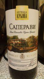 Вино столовое сухое красное Саперави Легенда Крыма