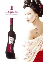 """Вино Сливовое красное полусладкое """"Микадо"""""""