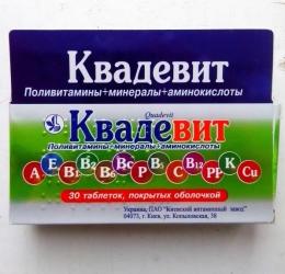 """Витаминно-минеральный комплекс """"Квадевит"""""""