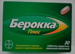 """Витамины """"Берокка Плюс"""""""