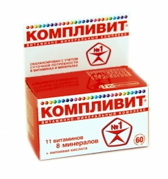 """Витамины """"Компливит"""" 11 витаминов, 8 минералов + липоевая кислота"""