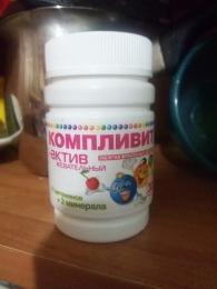 """Таблетки жевательные для детей """"Компливит Актив"""" 11 витаминов + 3 минерала"""