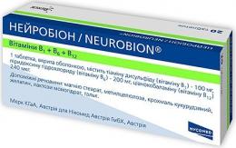 "Витамины ""Нейробион"""