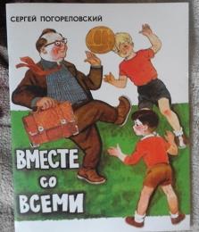 """Детская книга """"Вместе со всеми"""", Сергей Погореловский"""