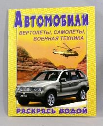 """Водная раскраска """"Автомобили"""". """"БМВ X5"""". Изд. """"Теремок"""""""
