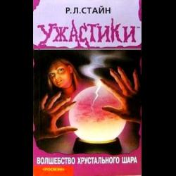 """Книга """"Волшебство хрустального шара"""", Роберт Стайн"""