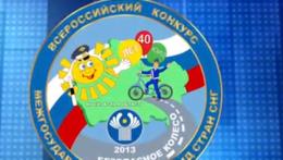 """Всероссийский конкурс """"Безопасное колесо"""" для юных инспекторов  дорожного движения"""