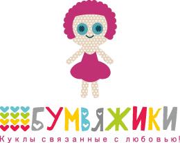 Вязаные куклы Бумвяжики