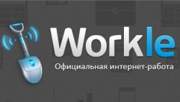 Сайт workle.ru