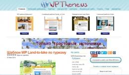 Сайт Wptheme.us