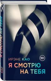 """Книга """"Я смотрю на тебя"""", Ирэне Као"""