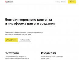 Сервис рекомендаций Яндекс.Дзен