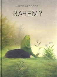 """Книга """"Зачем?"""", Николай Попов"""