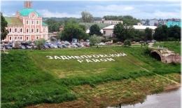 Заднепровский район (Смоленск)