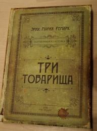 "Записная книжка ""Три товарища"" Проф-Пресс"