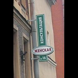 Женская консультация № 16 Василеостровского района (Санкт-Петербург, В.О., 13 линия, д. 16)