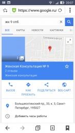 Женская консультация № 9 ( Санкт-Петербург, Большеохтинский пр. 33к.3)