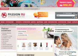 Женский интернет журнал Passion.ru
