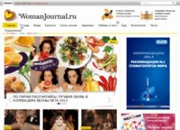 Женский интернет журнал Wmj.ru