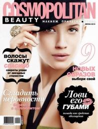 "Женский журнал ""Cosmopolitan Beauty"""