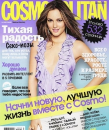 "Женский журнал ""Cosmopolitan"""