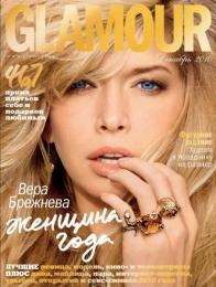 "Женский журнал ""Glamour"""