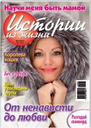 """Журнал """"Истории из жизни"""""""