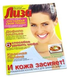 "Женский журнал ""Лиза"""