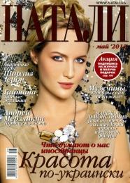 "Женский журнал ""Натали"""