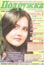 Женский журнал ''Подружка''
