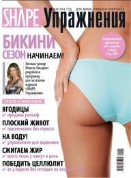 """Женский журнал """"Shape Упражнения"""""""