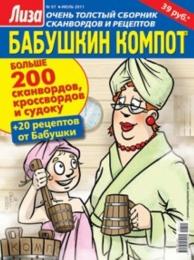 """Журнал """"Бабушкин компот"""" Лиза"""